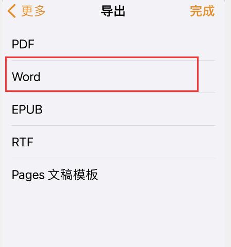 pages文稿导出为word格式方法介绍