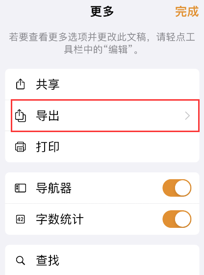 pages导出为pdf文稿教程介绍