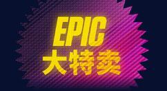 Epic游戏商城2021年大特卖开启 赠送国服65元优惠券