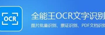 全能王OCR文字识别如何使用-全能王OCR文字识别使用步骤