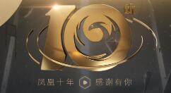凤凰游戏十周年庆典开启 凤凰十年 感谢有你