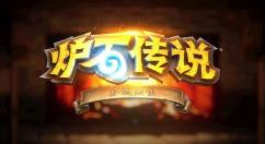 """《炉石传说》""""暴风城下的集结""""更新卡牌前瞻"""