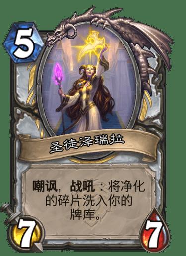 """《炉石传说》官方发布动画 """"暴风城下的集结""""更新卡牌前瞻"""