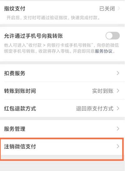 微信零钱怎么申请注销