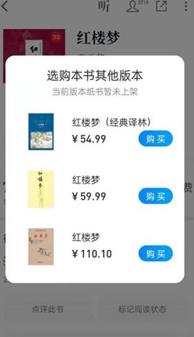 微信读书怎么购买纸质书籍