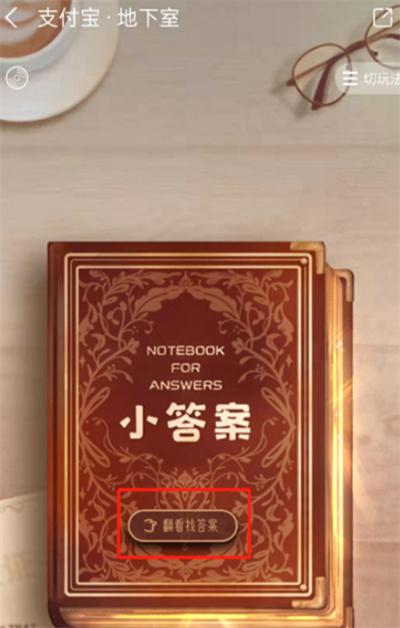 支付宝答案之书在哪打开
