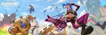《英雄联盟手游》发布2.5版本更新 新增一大波新英雄、皮肤