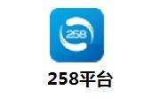 258平台
