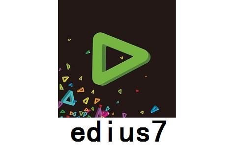 edius7 7.51.057 正式版