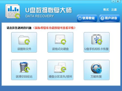 u盘数据恢复大师截图0