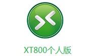 XT800个人版