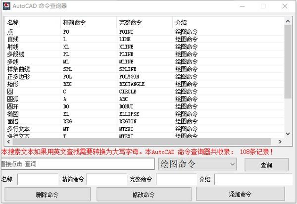 AutoCAD命令查询器截图0