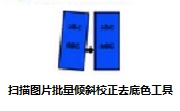 扫描图片批量倾斜校正去底色工具段首LOGO