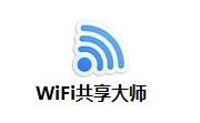 WiFi共享大师段首LOGO