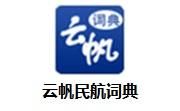 云帆民航词典段首LOGO