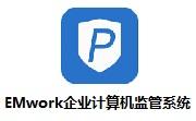 EMwork企业计算机监管系统
