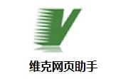 维克网页助手