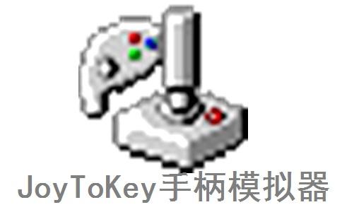 JoyToKey手柄模拟器段首LOGO