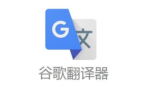 谷歌翻译器段首LOGO