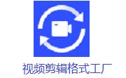 视频剪辑格式工厂段首LOGO