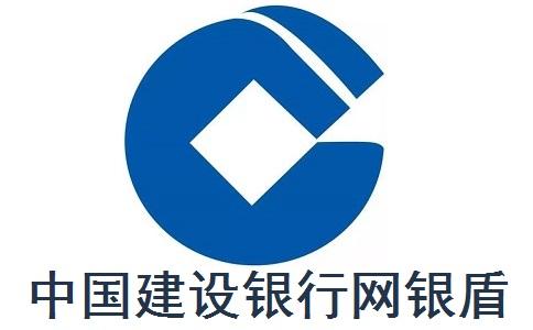 中国建设银行网银盾