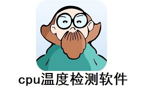 cpu温度检测软件段首LOGO