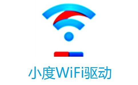 小度WiFi驱动