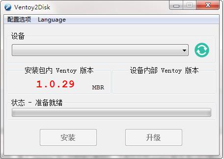 Ventoy2disk截图0