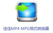 佳佳MP4 MPG格式转换器段首LOGO
