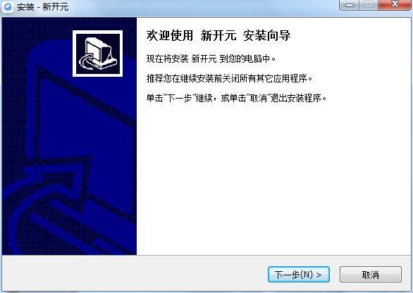 销售无忧PC端软件安装方法插图