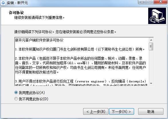 销售无忧PC端软件安装方法插图1