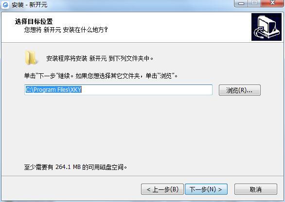 销售无忧PC端软件安装方法插图2