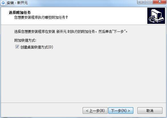 销售无忧PC端软件安装方法插图4