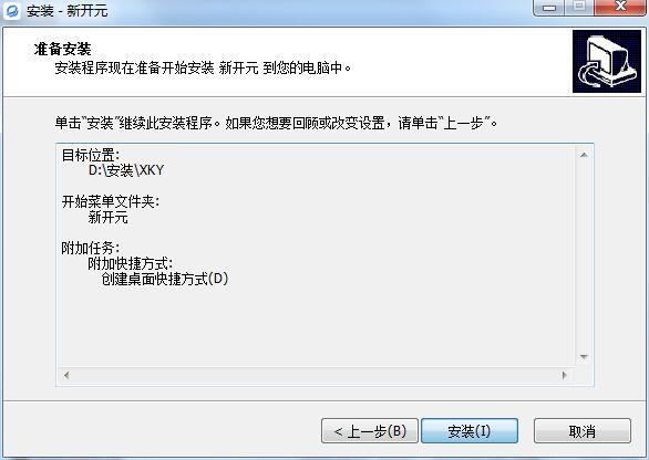 销售无忧PC端软件安装方法插图5