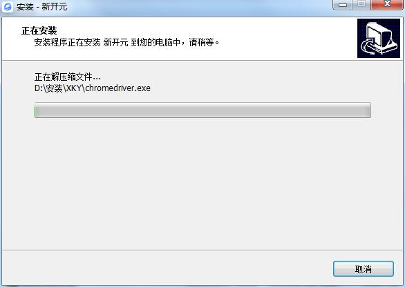 销售无忧PC端软件安装方法插图6
