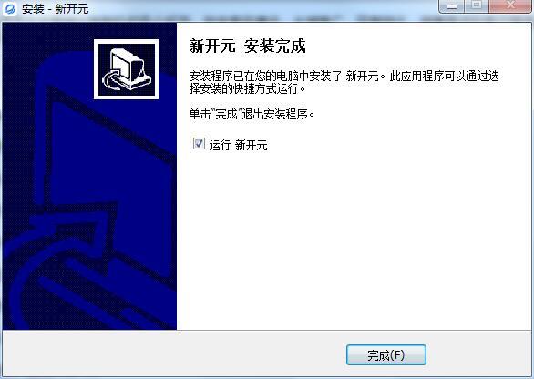 销售无忧PC端软件安装方法插图7