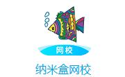 纳米盒网校段首LOGO