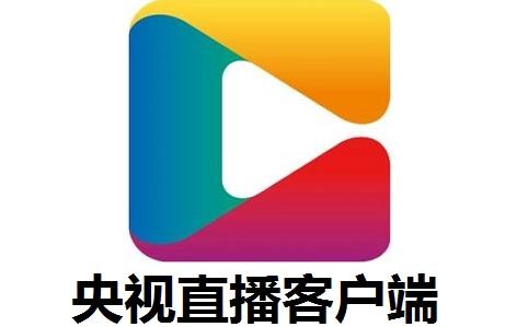 央视直播客户端段首LOGO