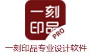 一刻印品专业设计软件段首LOGO