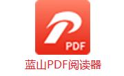 蓝山PDF阅读器段首LOGO