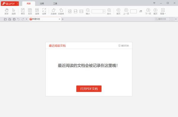 蓝山PDF阅读器截图0