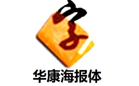 华康海报体段首LOGO