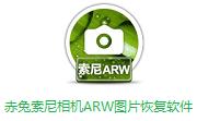 赤兔索尼相机ARW图片恢复软件段首LOGO