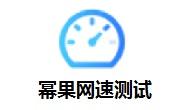 幂果网速测试下载