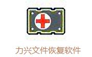 力兴文件恢复软件段首LOGO