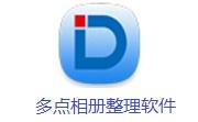多点相册整理软件下载