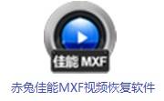 赤兔佳能MXF视频恢复软件段首LOGO