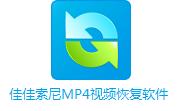 佳佳索尼MP4视频恢复软件段首LOGO