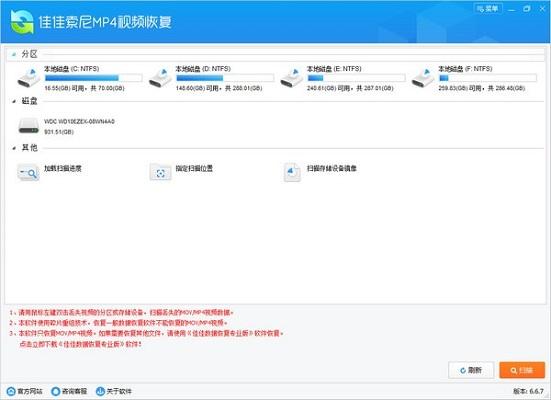 佳佳索尼MP4视频恢复软件截图0