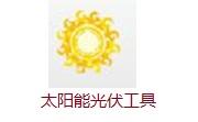 太阳能光伏工具段首LOGO